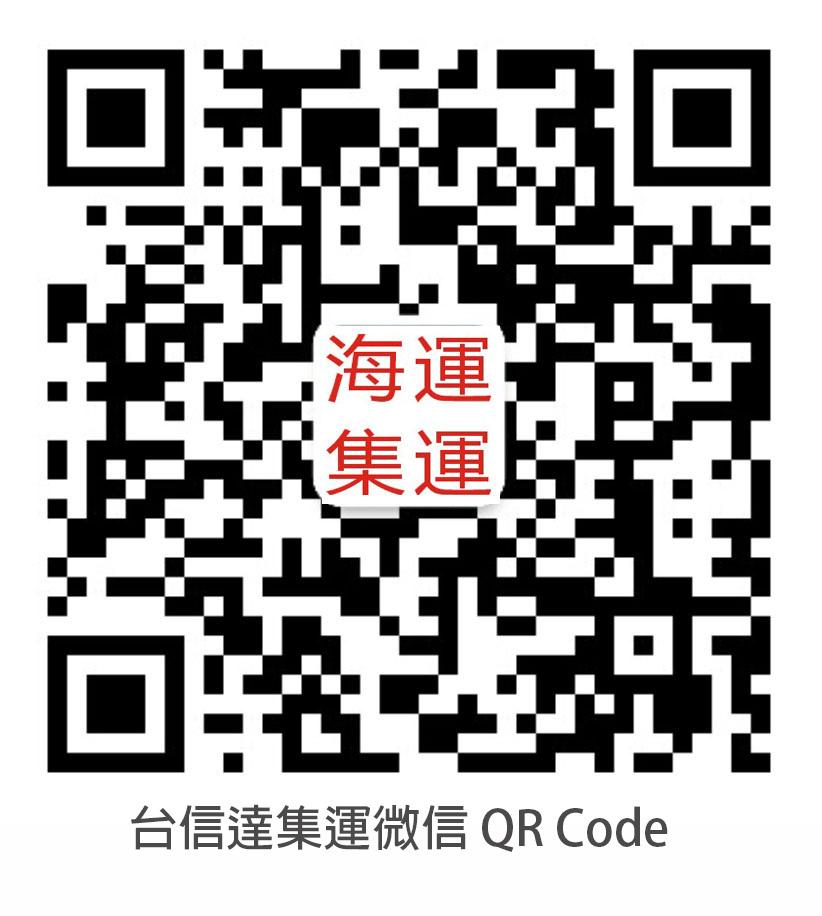 淘寶集運推薦台信達集運35.jpg