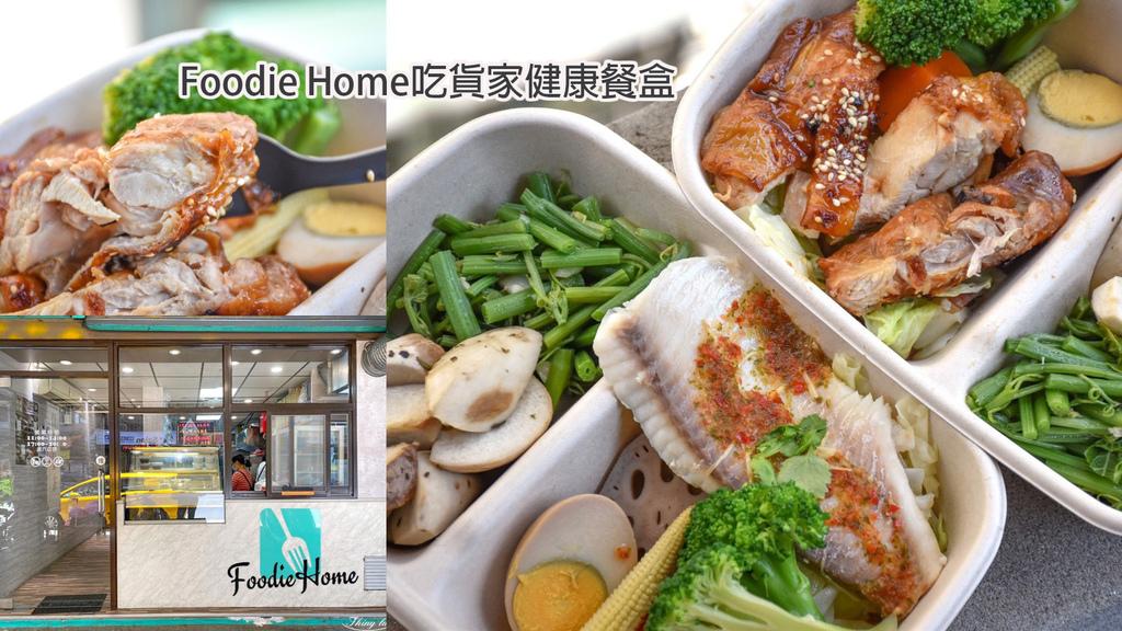 Foodie Home吃貨家健康餐盒0.jpg