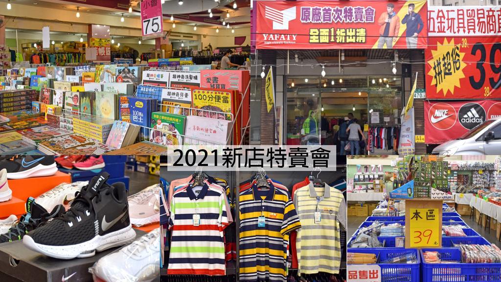 雅梵堤新店特賣會0.jpg