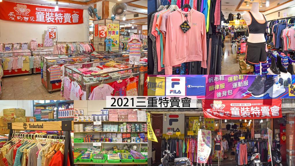 2021三重特賣會0.jpg