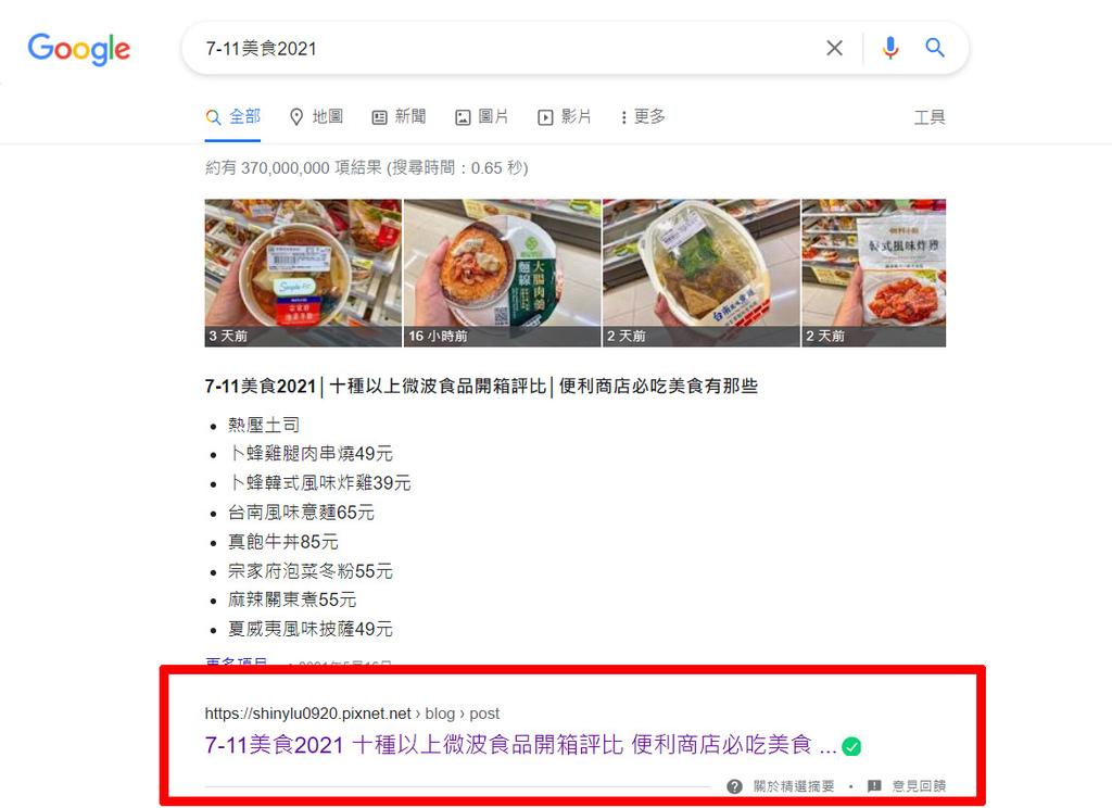 google精選摘要-711美食.jpg