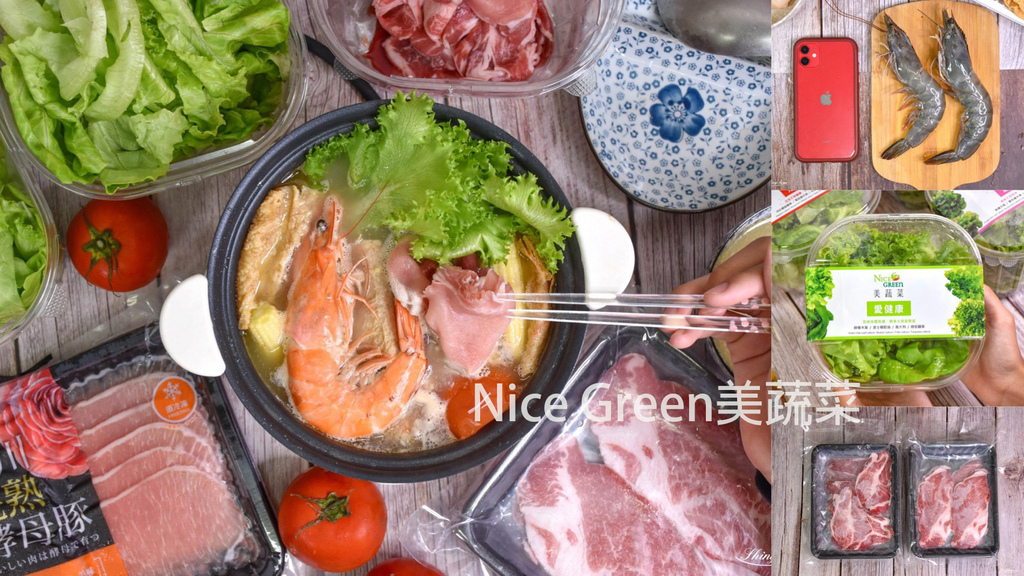Nice Green美蔬菜0.jpg