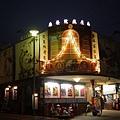 南庄大戲院現在變餐廳