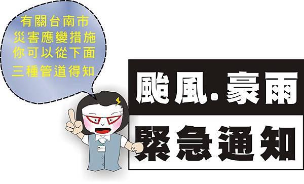 颱風豪雨緊急通知管道