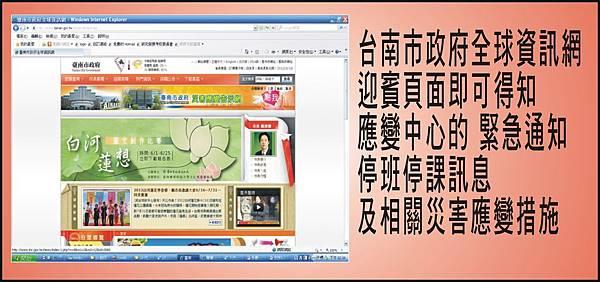 颱風豪雨緊急通知管道-2