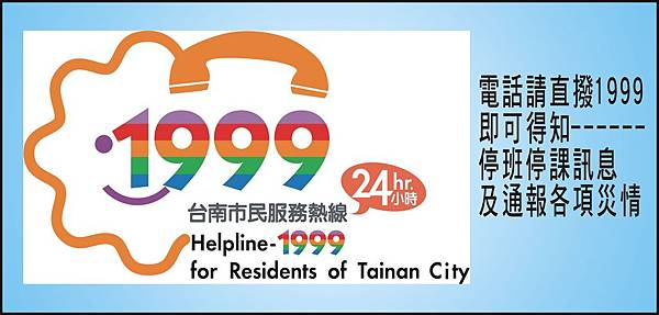 颱風豪雨緊急通知管道-3
