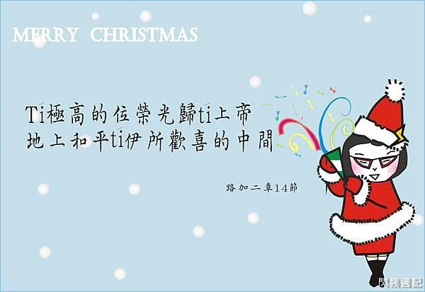 聖誕節快樂
