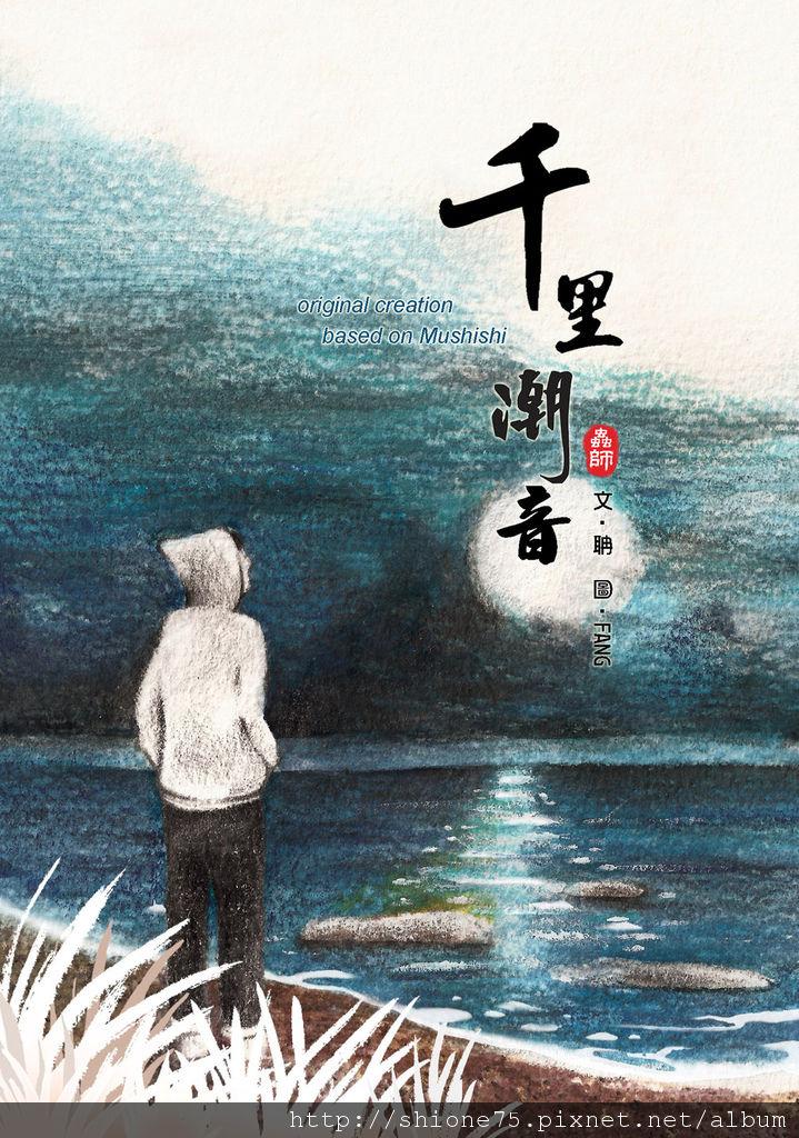 千里潮音cover