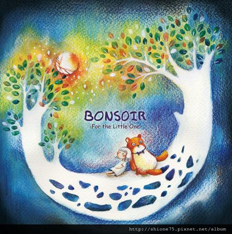 Bonsoir 晚安  媽媽輕唱著搖籃曲...  在宇宙的源頭,有棵很大很大的世界樹 無數的生命從世界樹上誕生,等到死亡時又回歸於樹上  Bonsoir 晚安  我慢慢地闔上雙眼...  站在世界樹前,月亮已悄悄爬上樹梢 小熊緊握住我的手,我們的冒險才正要開始