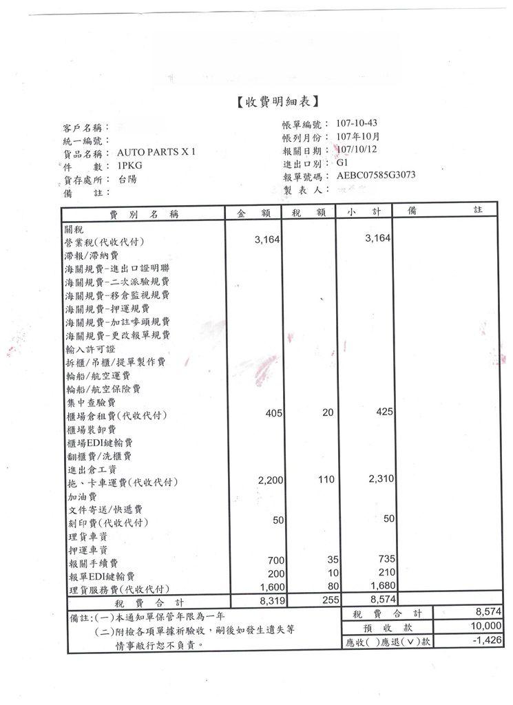 Ship2TW協助代辦海運大型物品回台灣海運相關收費項目Ship2TW在台灣及美國註冊海運公司,地址在加州洛杉磯及台灣新竹,美國電話 626-873-4458,台灣電話03-667-6686,專業協助大家從美國海運行李及搬家回台灣,例如汽車、散貨行李、貨櫃搬家、大宗物資等,因為大盤批發運費所以數量越多體積越大費用越划算,每週都有船班回台灣,海運時間約3-4星期,如果有任何問題,歡迎詢問