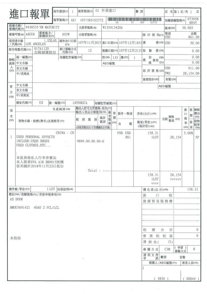 林彥宏-私人行李 x 1LOT.jpg