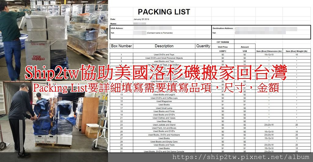 Packing List最好要詳細填寫,需要填寫品項,尺寸,金額.jpg