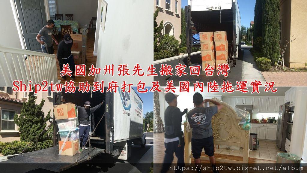 美國加州洛杉磯張先生搬家回台灣,Ship2tw協助到府打包及美國內陸拖運實況,美國貨運到台灣要注意包裝材質,要選用heavy duty紙箱子包裝避免碰撞