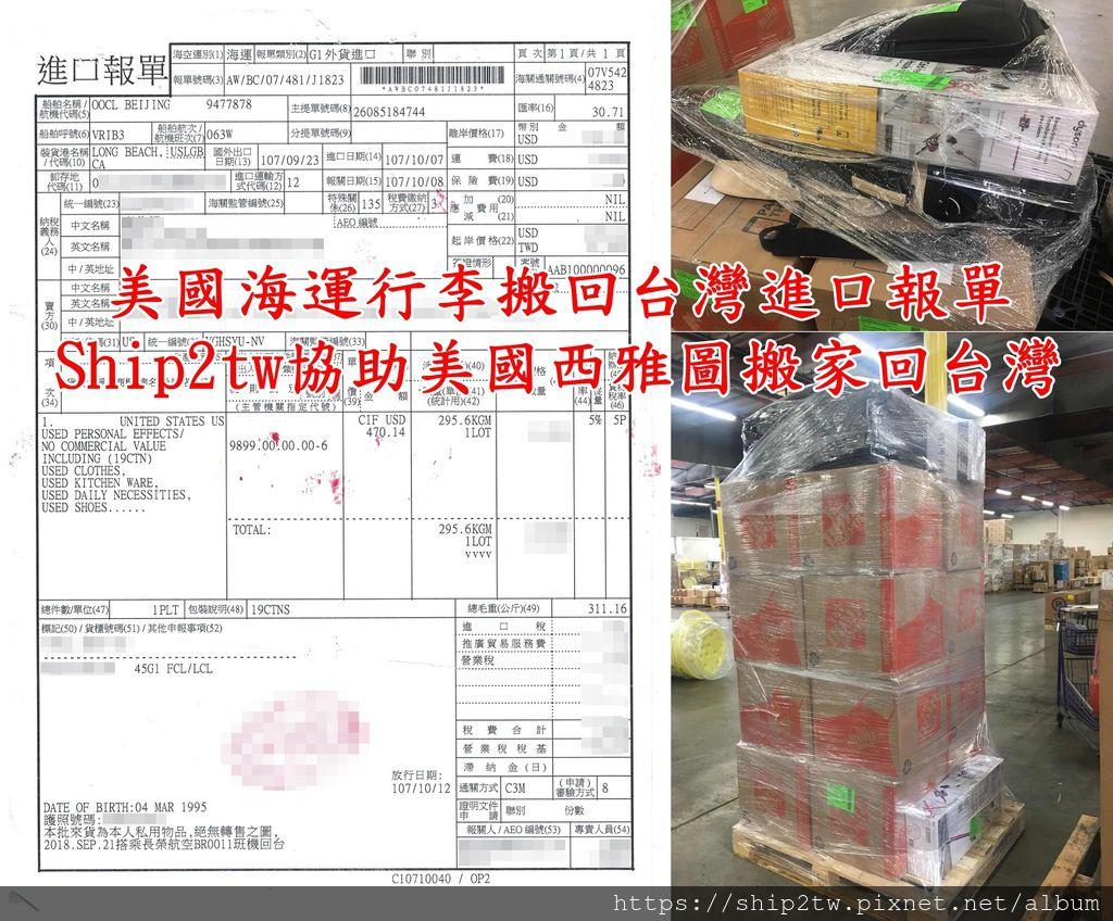 美國海運行李搬回台灣進口報單Ship2tw協助美國西雅圖搬家回台灣.jpg