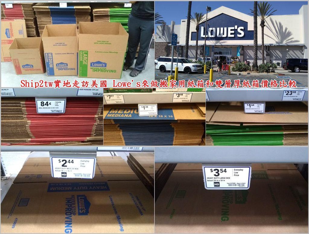 圖為Ship2tw實地走訪美國Lowe's 家居裝修專賣店照片,來做一般搬家用紙箱及適合海運搬家用雙層厚紙箱價格上的比較,原來從美國海運搬家回台灣常用雙層厚紙箱真的比一般搬家用紙箱厚得多,價格也比較貴一些