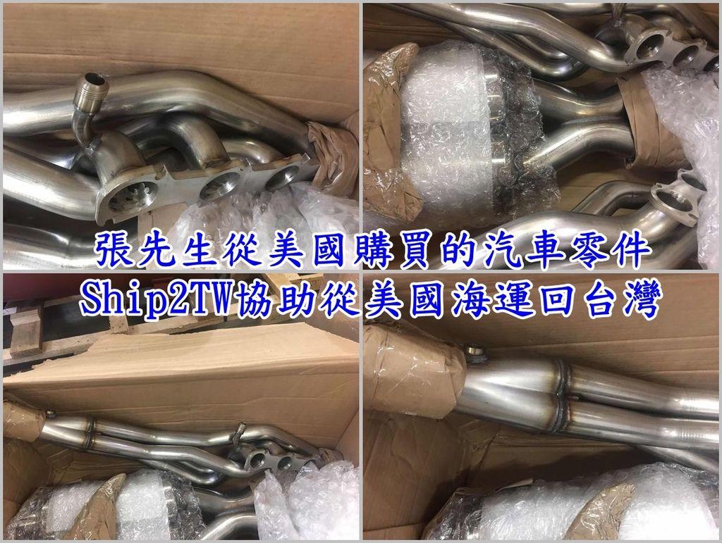 張先生從美國購買的汽車零件 Ship2TW協助從美國海運回台灣