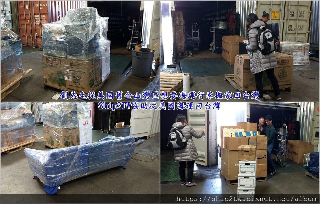 劉先生從美國舊金山灣區想要海運行李搬家回台灣Ship2TW協助從美國海運回台灣.jpg