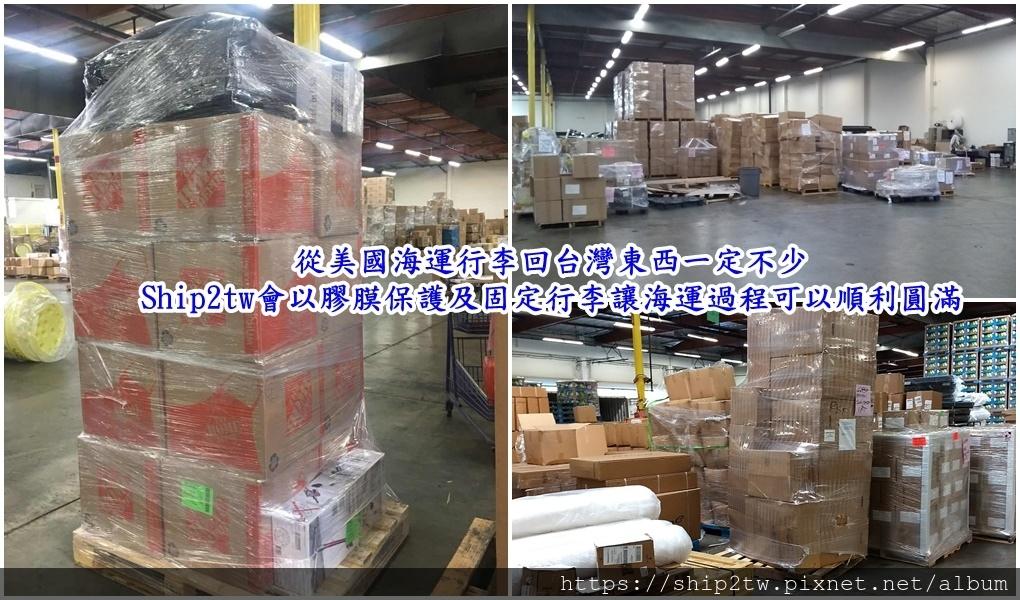 從美國海運行李回台灣東西一定不少Ship2tw會以膠膜保護及固定行李讓海運過程可以順利圓滿.jpg