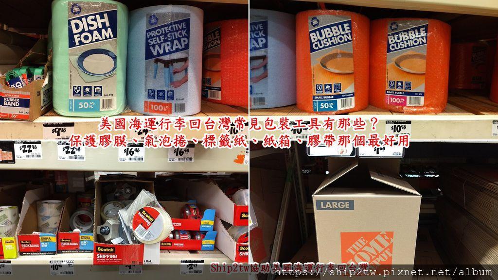 美國海運行李回台灣常見包裝工具有那些?保護膠膜、氣泡捲、標籤紙、紙箱、膠帶那個最好用.jpg