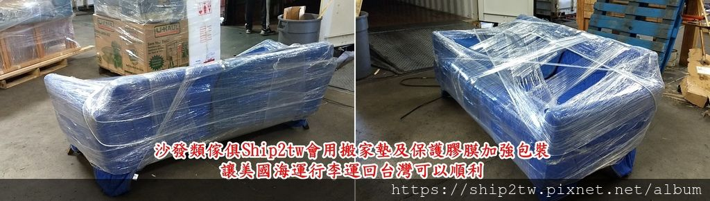 美國海運沙發類傢俱Ship2tw會用搬家墊及保護膠膜加強包裝讓行李運回台灣可以順利.jpg