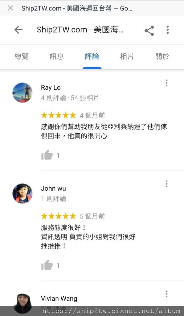 謝謝John給Ship2tw服務的機會也感謝John給Ship2tw海運行李回台灣的評價 有華僑留學生需要海運行李或是傢俱回台灣歡迎來Ship2tw比較一下