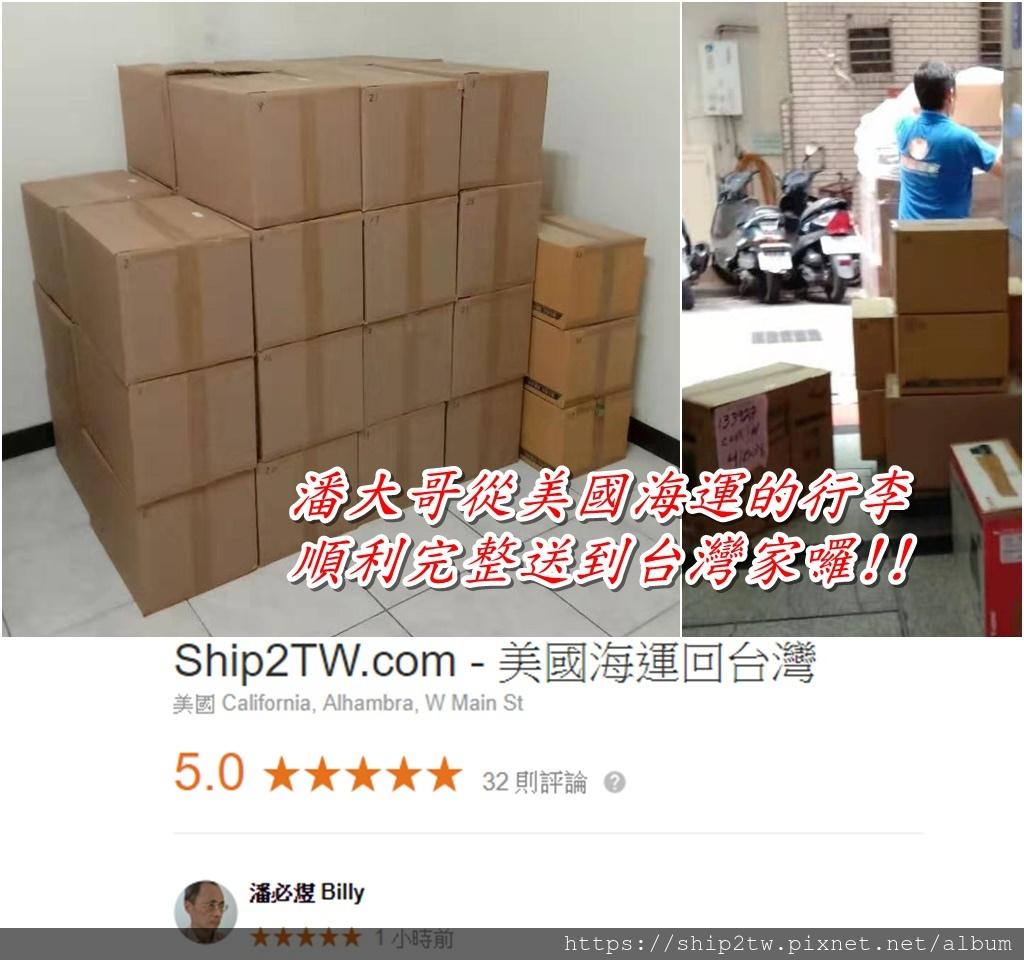 上個月潘先生打電話到Ship2TW美國辦公室, 提到有41箱的行李需要協助海運回台灣, Ship2TW立即和潘先生確認行李大小及數量後, 馬上安排回台灣的船期,  經過了三個星期的船運時間到達基隆港了, 在通過海關檢查及報關流程, 今天順利將41箱行李送到潘先生台灣家中, 謝謝潘先生的對Ship2TW的信賴,  Ship2TW-美國海運公司專精海運汽車、散貨行李、貨櫃搬家、代購代收海運回台灣服務, 華僑留學生有需要海運行李或是汽車海運回台灣都歡迎和Ship2TW聯繫喔!