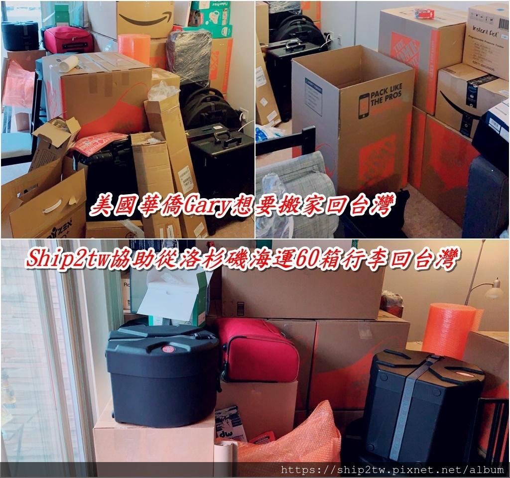 美國華僑Gary想要搬家回台灣 Ship2tw協助從洛杉磯海運60箱行李回台灣.jpg