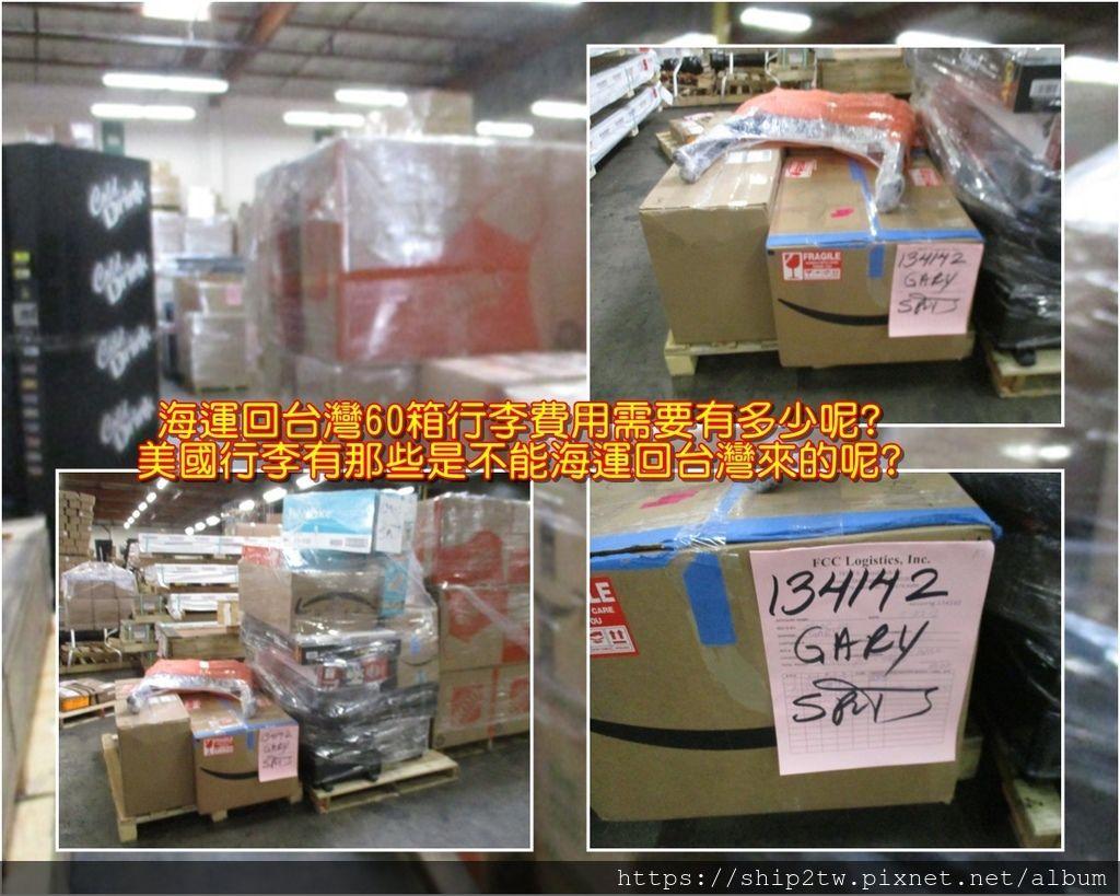 海運回台灣60箱行李費用需要有多少呢美國行李有那些是不能海運回台灣來的呢.jpg
