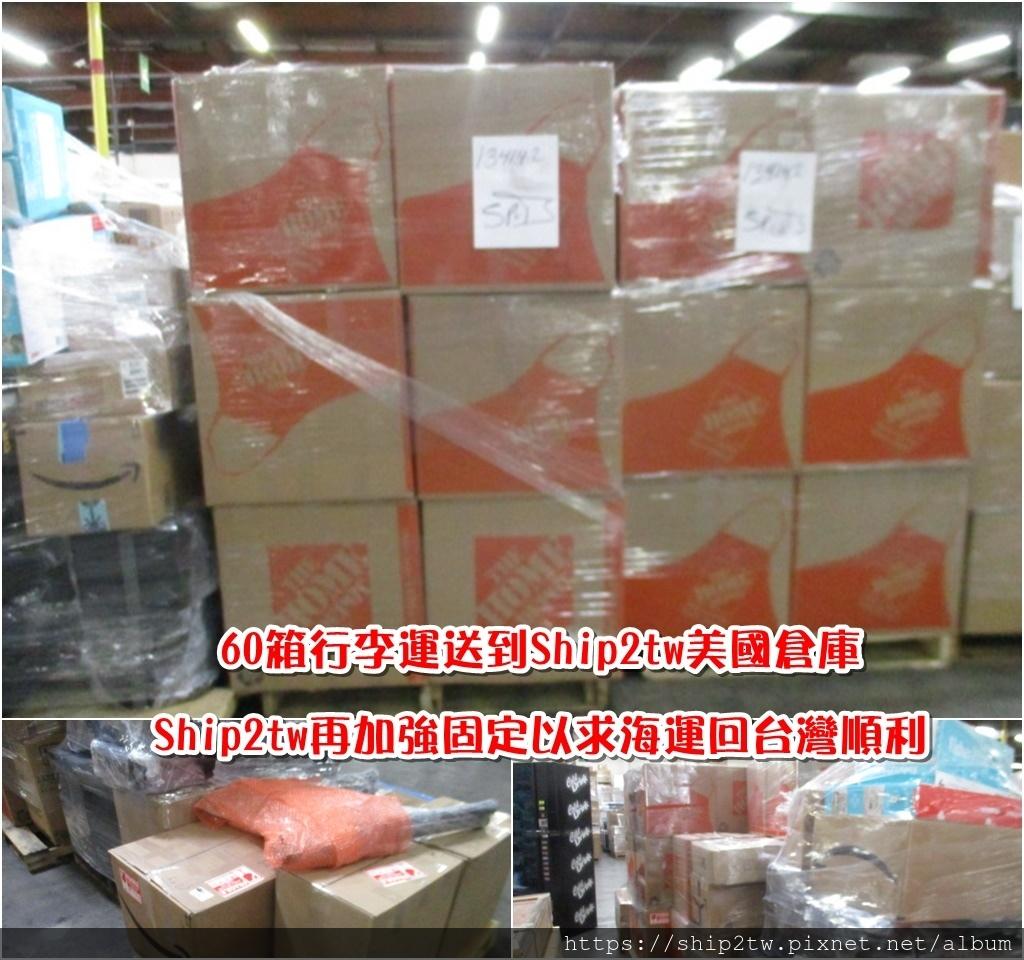 美國洛杉磯華僑Gary的60箱行李運送到美國倉庫之後 Ship2tw會再加強固定以求海運回台灣順利.jpg