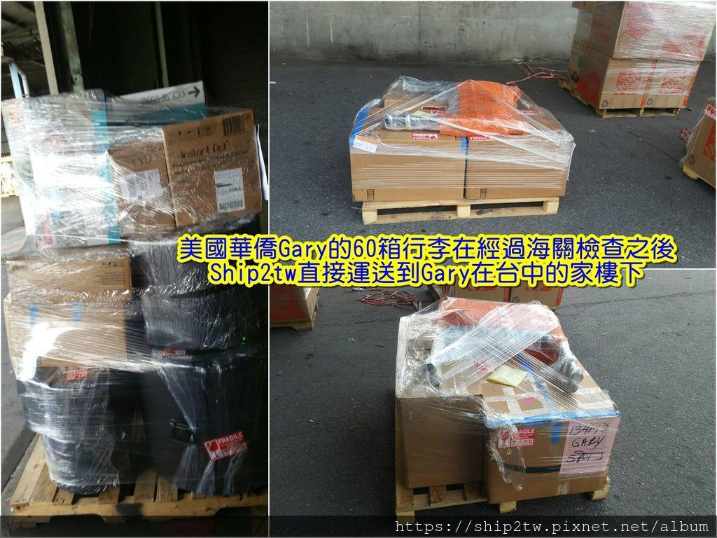 美國華僑Gary的60箱行李在經過海關檢查之後Ship2tw直接運送到Gary在台中的家樓下.jpg