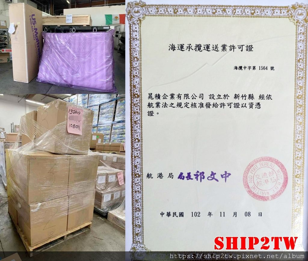 圖為Ship2TW海運承攬資格證,Ship2TW提供海運汽車、散貨行李、 貨櫃搬家Door-to-Door、代購代收海運回台灣等一條龍服務