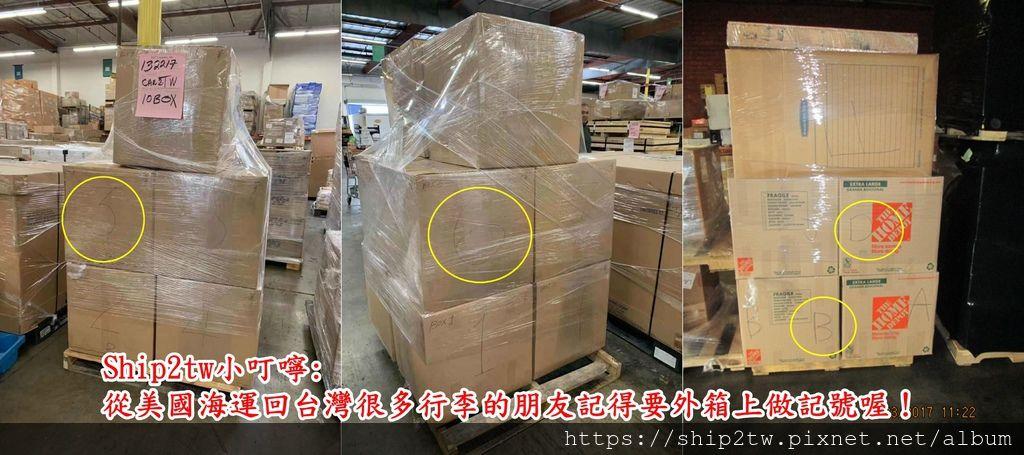 Ship2tw小叮嚀!從美國海運回台灣很多行李的朋友記得要外箱上做記號喔!.jpg