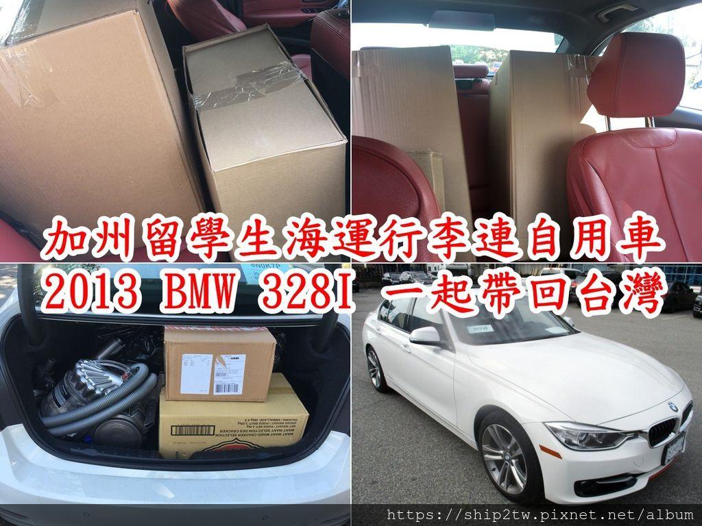 加州留學生海運行李及BMW328I回台灣.jpg