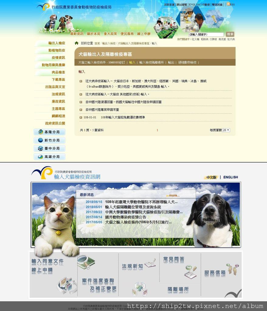 美國洛杉磯留學生林小姐本來希望是可以愛犬NINA想要一起搬回台灣, 但是台灣政府對於國人的保護讓從美國要將寵物帶回台灣是有很多限制的, 不論是貓貓狗狗還是那些具有紀念意義的物品要一起帶回台灣來, 都是需要事前規劃的,尤其是貓貓狗狗更要提早6個月前就要提出各種申請, 如果只是行李或是傢俱只需要提前1個月和Ship2tw聯繫就可以了, Ship2tw提供免費的從美國海運回台灣的諮詢服務, 歡迎各位好朋友和Ship2tw聯繫喔!
