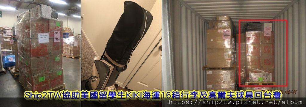 Ship2TW協助一位美國留學生KIKI海運16箱行李及高爾夫球球具回台灣, 雖然只是在美國加州待了三年左右的時間, 美國留學生KIKI回想從台灣出發時一個背包及一個行李箱就隻身來到美國, 沒想到,準備要搬回台灣時,多了男朋友外還多了16箱行李及高爾夫球球具, KIKI可以和男朋友一起搭飛機,而多出來的16箱行李和高爾夫球球具如果也要搭飛機怕是不划算, 在比較多家海運公司之後,最後決定委託Ship2TW來協助行李海運回台灣,