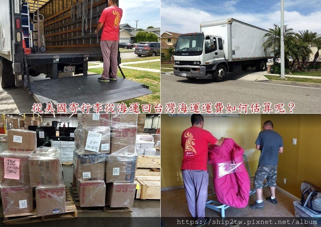 從美國海運寄行李回台灣海運運費如何估算呢? 從美國海運個人行李及傢俱回台灣如何做才划算呢? 海運行李從美國搬回台灣除了海運費用還有那些費用呢?
