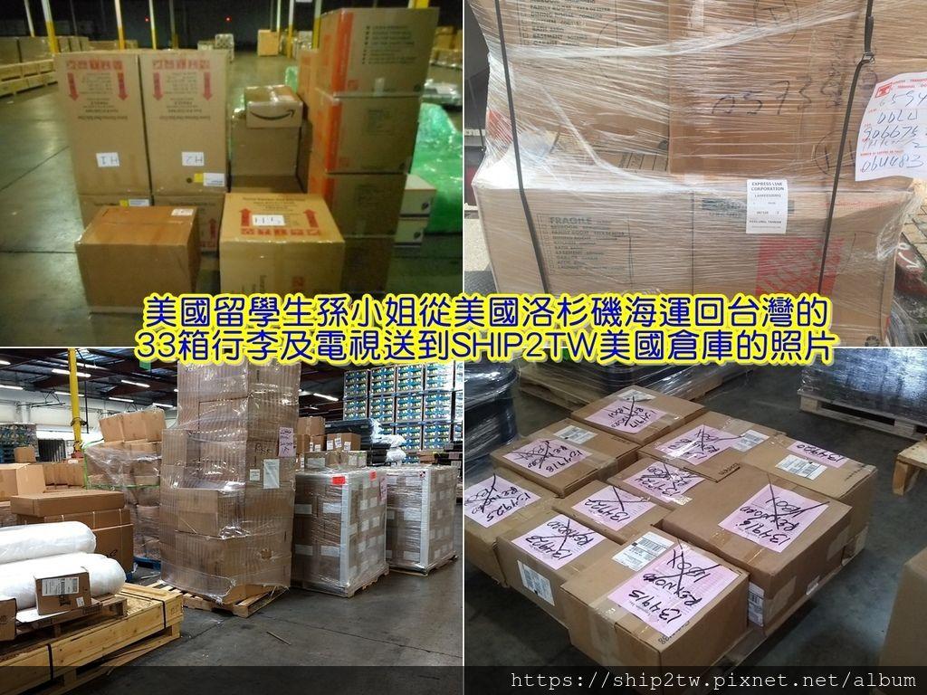 美國留學生孫小姐從美國洛杉磯海運回台灣的33箱行李及電視送到SHIP2TW美國倉庫的照片.jpg
