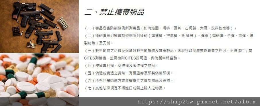 美國海運行李回台灣哪些可以從美國帶回台灣哪些不能帶呢? 財政部關務署有列出那些物品海運(禁止)攜帶回台灣的物品及特別注意事項: 有要從美國海運行李回台灣的朋友看完就明白那些東西不能從美國海運回台灣。