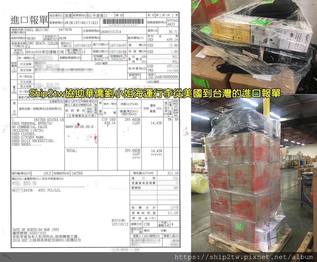 圖為Ship2tw協助華僑劉小姐海運行李從美國到台灣時的台灣進口報單, 可以看到華僑劉小姐從美國海運回台灣的行李全部有295.6公斤,是不是很多行李呢? 台灣進口關稅如何估算呢? 進口貨物關稅會以進口物品的價格及及稅率來做計算, 像是進口汽車的關稅為17.5%, 如果是一般家電台灣海關會課徵5%~10%的進口關稅, 華僑留學生海運行李回台灣如果想知道自己的行李需要繳多少台灣進口關稅, 歡迎向Ship2tw來諮詢