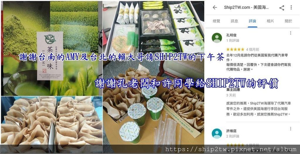 謝謝台南的AMY及台北的賴大哥送SHIP2TW的小禮物及下午茶還有孔老闆和許同學給SHIP2TW的評價,.jpg