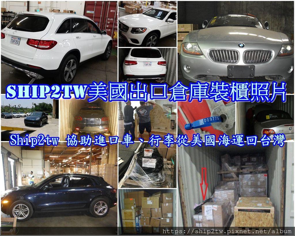 華僑留學生的大量行李或是大件傢俱還是請Ship2tw代購美國家電、汽車零件或是代辦美國外匯車賓士、BMW回台灣, 大家第一個想到的都是從美國海運回台灣的費用及海運報關如何處理, 其實應該要先思考一下如何將需要海運回台灣的物品送到Ship2tw美國出口倉庫, 如果你委託Ship2tw代辦美國外匯車賓士、BMW回台灣, Ship2tw可以安排美國拖車公司將車運到Ship2tw在美國洛杉磯的出口倉庫, 上圖為Ship2tw美國出口倉庫裝櫃照片可以看到有Ship2tw代辦美國外匯車BENZ GLC300、2017 PORSCHE MACAN、BMW Z4裝櫃及Ship2tw協助海運回台灣的行李, 如果是美國代購的商品,可以請美國賣家直接送到Ship2tw的美國出口倉庫,如果是在加州的美國賣家通常都是不用再加上運費的, 華僑留學生的大量個人行李及傢俱就可以選擇DOOR TO DOOR的方式由Ship2tw前去美國住家搬運再直接海運到台灣住宅, 也可以自行送到Ship2tw美國洛杉磯的出口倉庫, 需要協助從美國船運各項物件回台灣的朋友,歡迎來ship2tw比較一下