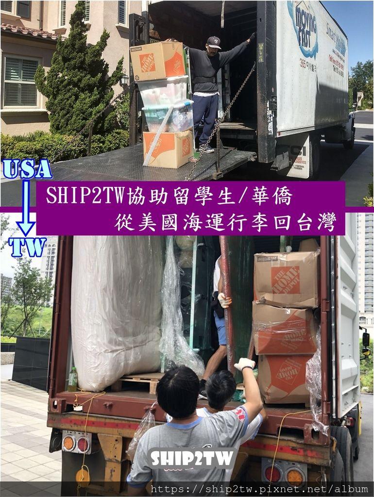 要從美國買家電回台灣,那麼美國的電壓和台灣是一樣的嗎? 美國常用家用電壓是為110伏特,所以從美國海運回台灣的家電基本上是可以在台灣使用的, 如果您要從美國海運行李回台灣或是想要搬家或是想要請Ship2tw代購嬰兒監聽器、Sonicare電動牙刷、電動按摩椅等電器用品回台灣,那要注意是不是需要配變壓器喔! 上圖為加州的華僑Kevin委託Ship2tw從美國海運回台灣的行李照片 除了家具、家電外小朋友的童書及玩具樂高在美國買也都很划算, 上個月有位加州的華僑Kevin請Ship2tw協助海運行李從洛杉磯回台灣, 32箱是Kevin全家人的行李,光是小朋友的玩具及樂高就有15箱, 需要協助從美國船運各項物件回台灣的朋友,歡迎來ship2tw比較一下