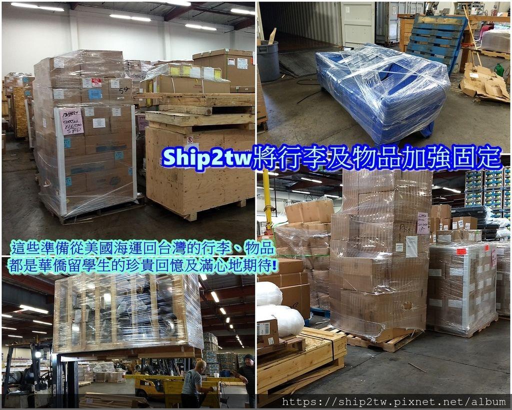 當行李或是物品送到Ship2tw美國倉庫之後, Ship2tw會將行李及物品整理及加強固定,如上圖為Ship2tw在出口倉庫加強固定行李時的照片, 雖然海運的安全性很高,但是難免會遇到海運的風浪, 為了將每一位客戶的行李或是物品完完整整的從美國運到台灣, Ship2tw會對行李或是物品用膠膜再做一次保護, 因為這些行李或是物品都是華僑留學生的珍貴回憶或是台灣朋友的滿滿期待, 很多朋友會擔心東西太多或是太重會不會讓海運費用變的很貴呢? 其實海運之所以划算就是因為行李要多、東西要重、物品要大這樣海運回台灣才會划算, 需要協助從美國船運各項物件回台灣的朋友,推薦來ship2tw比較一下   華僑留學生的大量個人行李及傢俱就可以選擇DOOR TO DOOR的方式由Ship2tw前去美國住家搬運再直接海運到台灣住宅