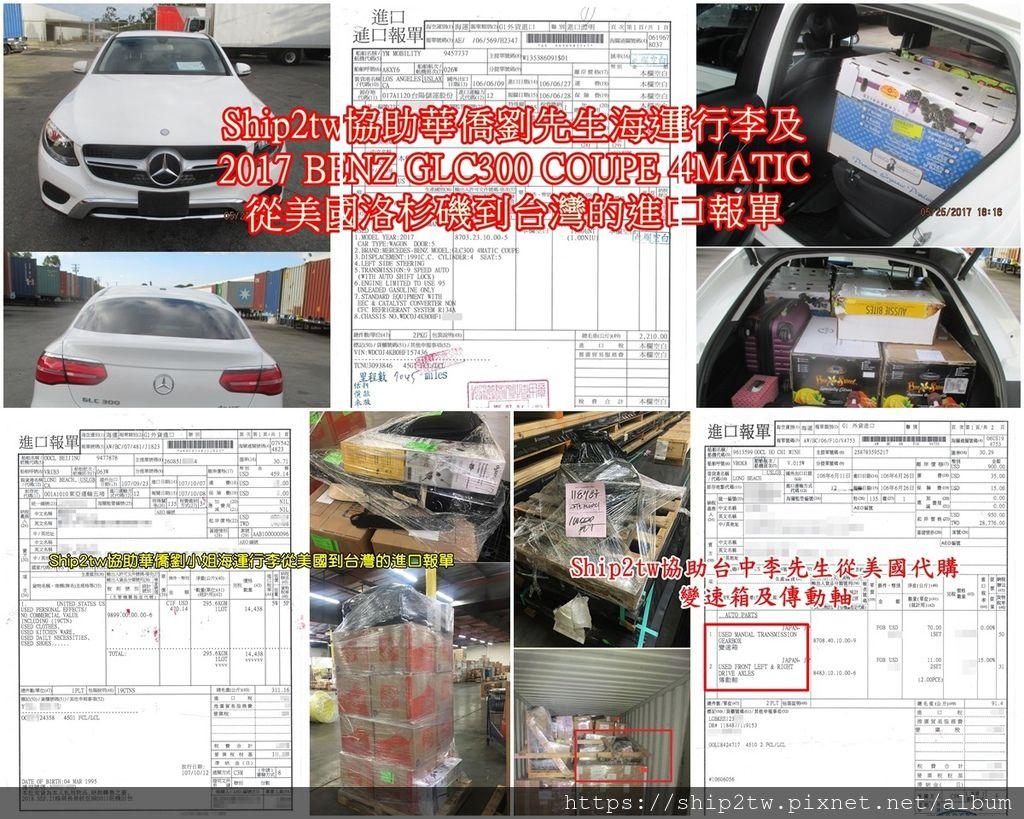 行李或是物品送到台灣從美國海運回台灣的船上送到台灣碼頭港口之後, 就是準備要進行台灣進口報關了, 台灣報關時間大約是3-5天的工作時間, 在這段期間需要協同海關檢查人員來現場檢查海運回台的物品或是行李, 海關人員會核實報關文件及現場實際物品是否相符合, 上圖為華僑劉大哥和華僑劉小姐從美國海運行李回台灣及台中李先生從美國代購汽車零件進口報關單 如果海關人員認為物品或是行李有問題是可以要求將行李或是包裹拆開來檢查, 海關人員檢查完畢,台灣關稅、港口拆櫃費、報關文件費用等報關相關費用繳完就可以準備送到台灣指定地點囉! 需要協助從美國船運各項物件回台灣的朋友,推薦來ship2tw比較一下