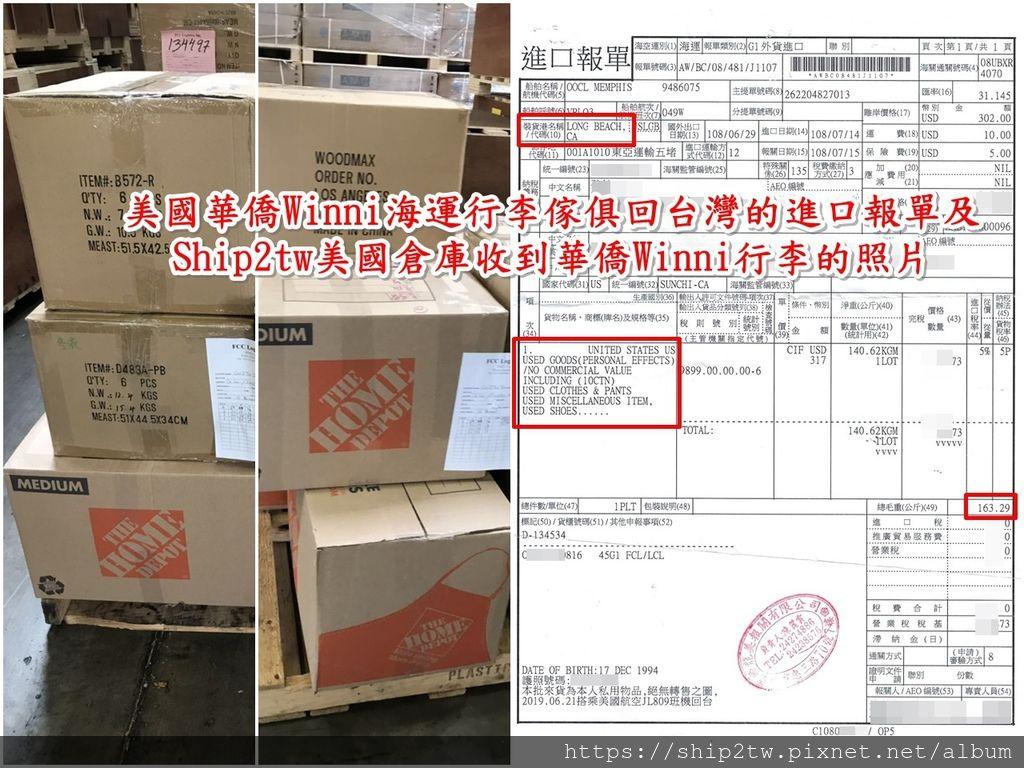 Ship2tw會依據美國海運行李回台灣的華僑、留學生提供的行李或是搬家資料(invoice和packing list)製作進口報單, 上圖為美國華僑Winni海運行李傢俱回台灣的台灣進口報單及Ship2tw美國倉庫收到美國華僑Winni行李照片
