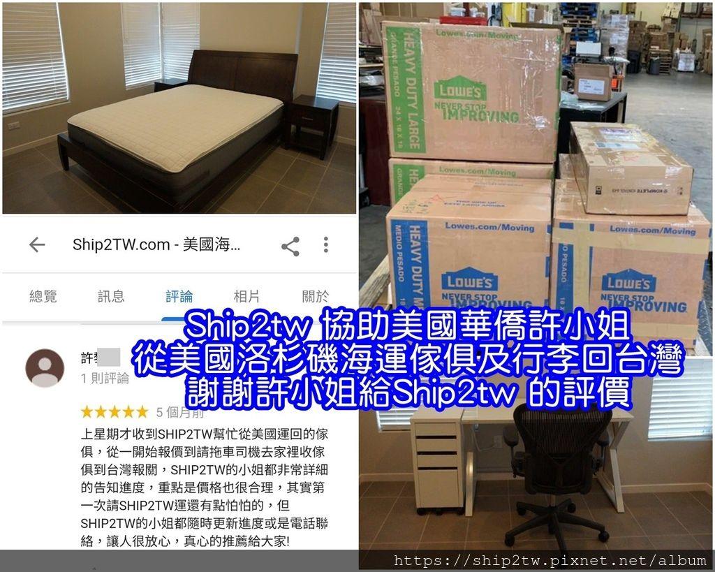 美國行李海運回台灣總是會有一些意外發生, 有的時候是美國華僑留學生到了要搬運美國海運回台灣的行李時,臨時增加了1-2箱美國行李需要海運回台灣, Ship2tw當然是很樂意為大家將所有的美國行李傢俱海運回台灣也理解這些行李都有很深的情感都捨不得留在美國, 那麼Ship2tw會不會增加美國海運回台灣的運費呢? 這是一定會的,如果沒有影響整個美國行李海運回台灣的海運費用估算標準Ship2tw也是儘量以不增加美國海運回台灣運費為優先, 只是要請每一位華僑留學生在Ship2tw前去搬運美國海運回台灣的行李前三天告知,不然會不好安排Ship2tw美國海運回台灣人力喔! 像許小姐從原本20箱的行李及整個3室傢俱到搬運前三天最後決定只需要從美國海運回台灣的行李變成9箱及床和辦公桌也是可以的, 因為有提供告知Ship2tw,Ship2tw就可以提供為許小姐美國海運回台灣的行李及傢供在搬運過程安排最適合的資源及人力, 謝謝許小姐給Ship2tw這次從美國海運行李傢俱回台灣服務的機會也謝謝許小姐給Ship2tw的美國海運回台灣評價