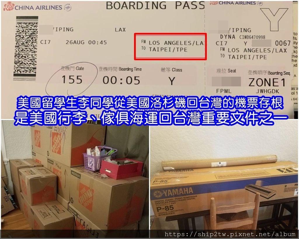 PP03-美國留學生李同學從美國洛杉磯回台灣的機票存根是美國行李、傢俱海運回台灣重要文件之一.jpg