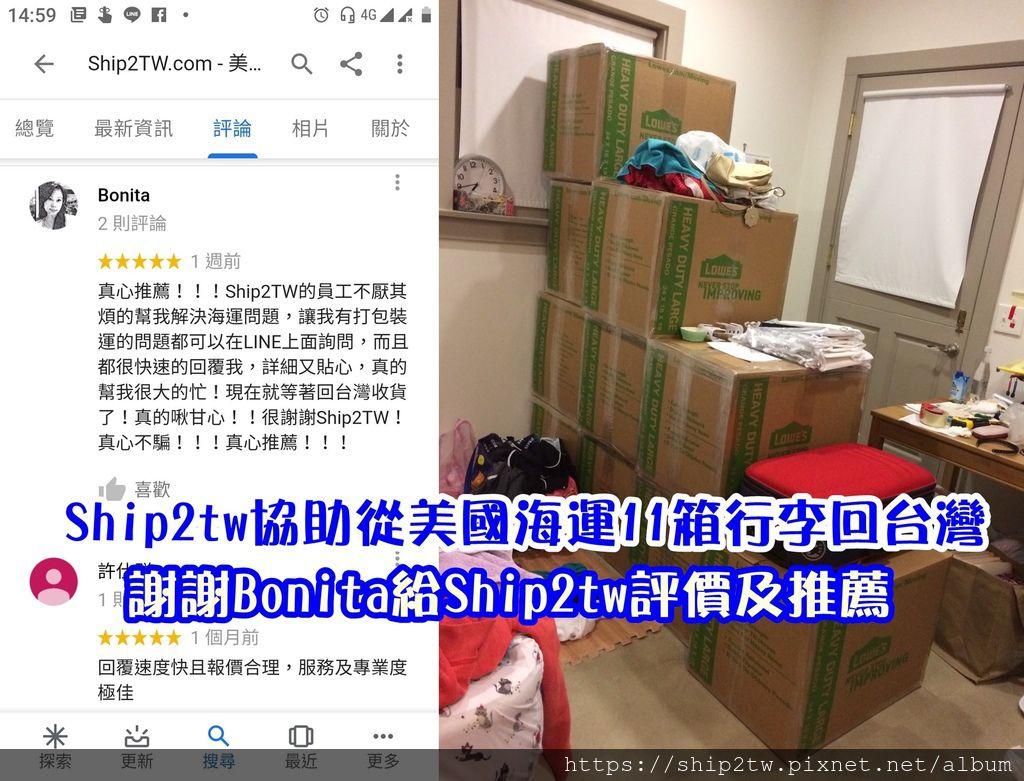 Ship2tw協助從美國海運11箱行李回台灣謝謝Bonita給Ship2tw評價及推薦.jpg