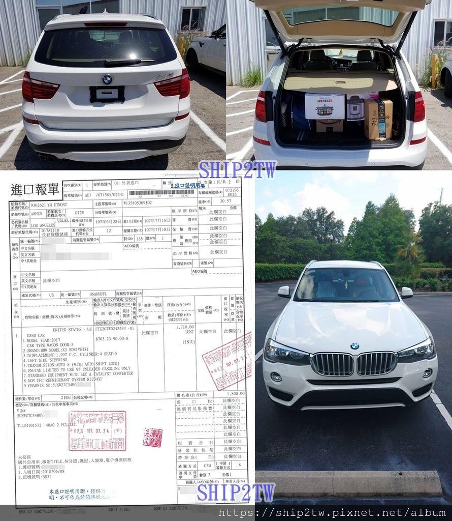物盡其用是華人的優點,即然要海運汽車回台灣那麼能不能利用車內空間放一些個人物品和車一塊海運回台灣呢? 當然是可以的喔!如上圖為留學生陳同學將2017 BMW X3及行李海運回台灣和進口報單的照片,陳同學利用BMW X3的置物空間將個人行李及物品一起海運回台灣省了幾百美元寄行李的費用,從進口報單上可以看到是從美國洛杉磯港口海運回台灣基隆港口的,眼尖的朋友會發現有BMW X3的基本資料如年份、排氣CC數,這些基本資料是台灣海關估算台灣關稅的依據,台灣進口關稅的計算很複雜,要將海運回台灣的所有物品包含汽車的資料都有準備完整,不然有可能會因此會多繳稅更嚴重點還有可能無法從海關那將行李和汽車領出來,想要將行李或是個人物品和汽車一起海運回台灣比單獨海運行李或是只有運車回台灣在報關上更為複雜,Ship2TW就是要協助大家將複雜的海運流程變簡單