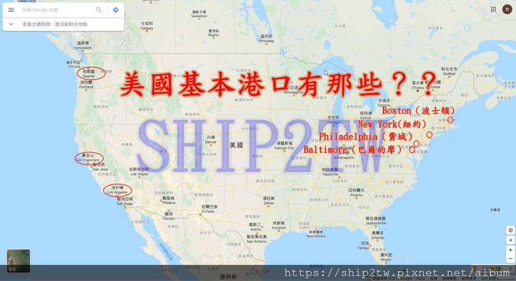 美國地方很大海運港口也很多,不論是南面靠近墨西哥灣的路易斯安那州和佛羅里達州的邁阿密(Miami)還是西面臨太平洋的華盛頓州的西雅圖(Seattle)和加州的舊金山(San Francisco)、洛杉磯(Los Angeles)、夏威夷的火奴鲁鲁(Honolulu)還是東瀕大西洋的麻薩諸塞州的波士頓(Boston)、紐約(New York)、馬里蘭州的巴爾的摩(Baltimore)都有海運港口可以從美國出口(如上圖),可是不是每個港口都有海運回台灣的船班喔,比較小的港口或是內陸地點會先將行李、包裹、汽車先以小船或是其它物流方式運送到大港口像是美西的洛杉磯或是美東的紐約再海運回台灣!